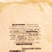 torbichka-sz