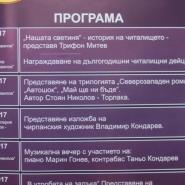chirpan-poster